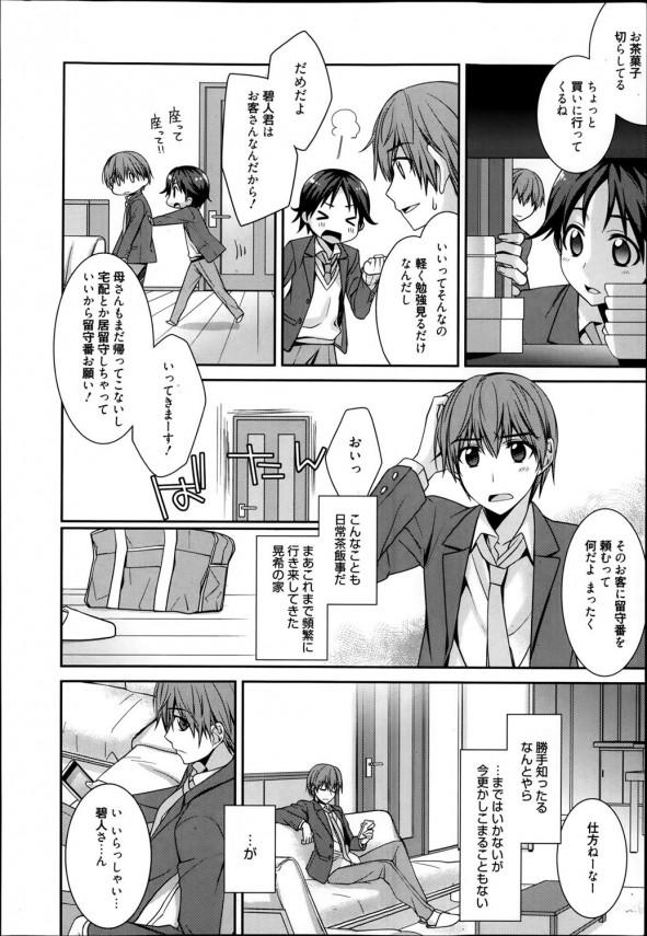 【エロ漫画・エロ同人】小さなころからの友達の家に遊び行くと、彼の妹に告白されて返事に困っているとセックスすることに!! (2)