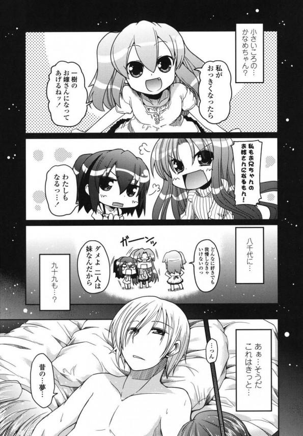 [澤野明] 柳さん家の3姉妹? 最終話 (1)