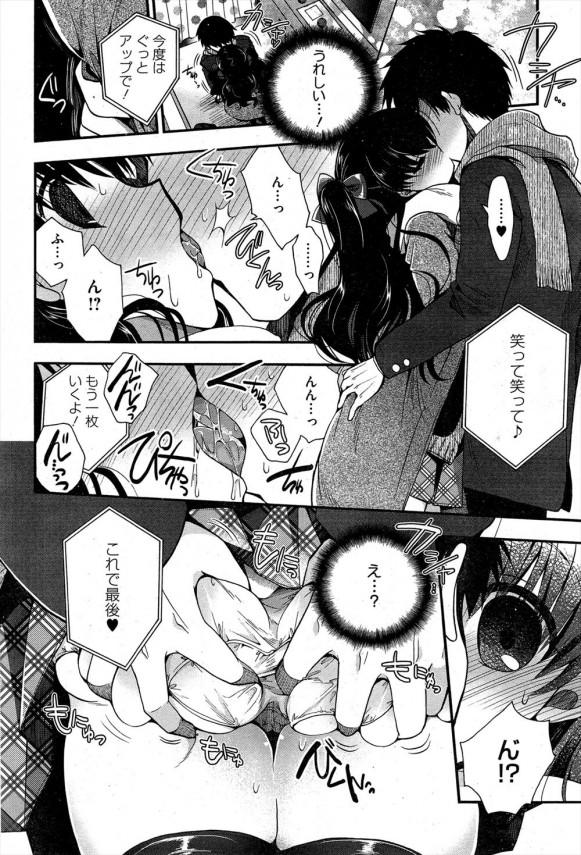 【エロ漫画】彼女との初セックスはプリクラを撮りながらで、バレるかバレないかの緊張と快感にハマる☆ (4)