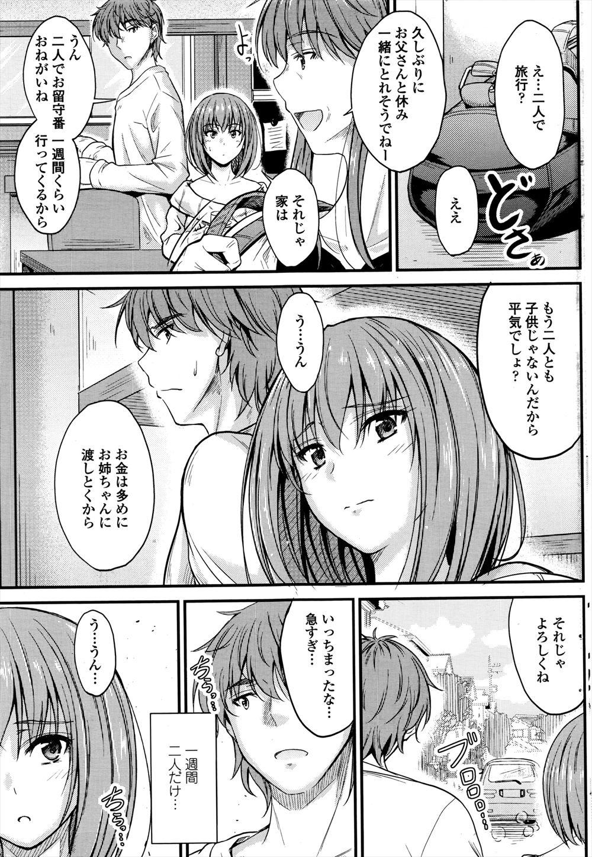【エロ漫画】弟にエッチなことを荒れる夢を見た姉はつい意識してしまいオナニーしていると、そこと弟に見られて姉弟でセックスする!!
