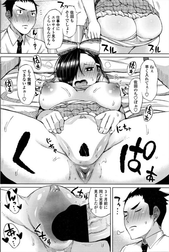 【エロ漫画】仕事に厳しい女上司はエッチの時になると蕩けた顔でチンポをおねだりしてくるwww (6)