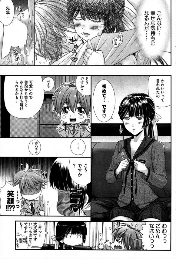 【エロ漫画】無表情で怖がられているJKに相談を受けた男教師は唇を奪われ告白されるとエッチすることに!! (21)