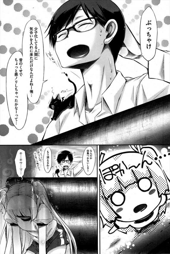 巨乳なJKにパイズリと顔面騎乗させてもらった後はちっぱいの女子と子作りする☆ (11)