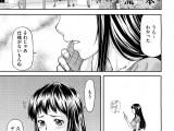 [流一本] 純愛コラプス (1)
