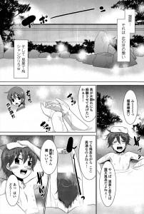【エロ漫画】叔母に誘われて温泉合宿に行ったら混浴することになって会ったばかりの女性たちとセックスするwww