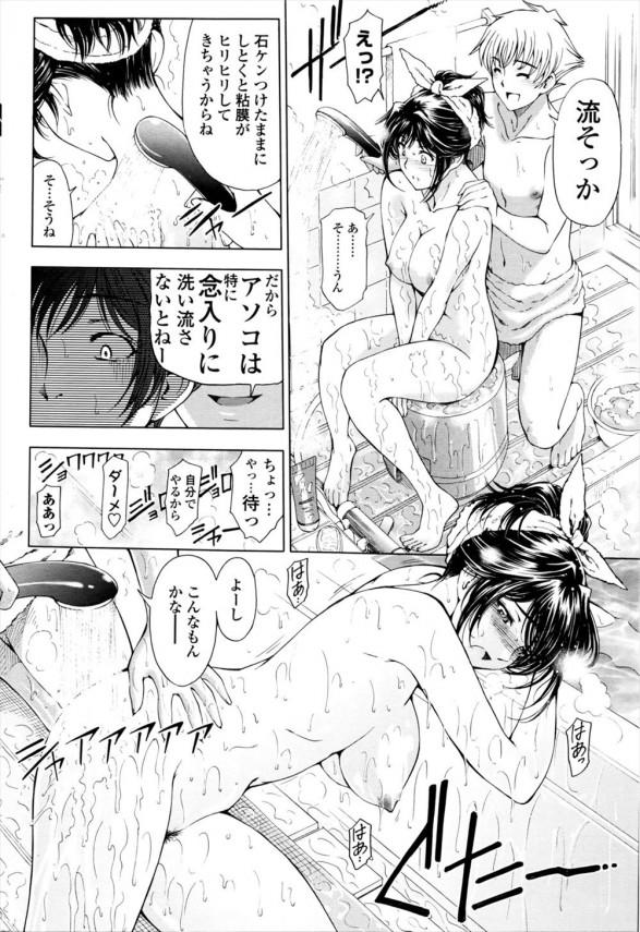 【エロ漫画】弟が姉の背中を流すと言って風呂に入ってくると、巨乳を揉んで感じさせてローションプレイするwww (8)
