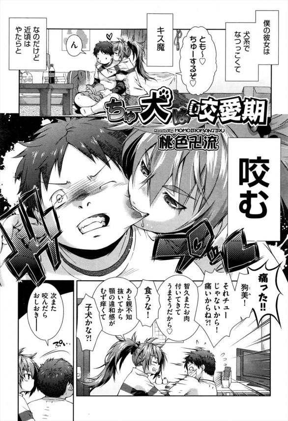 [桃色卍流] ちゅー犬は咬愛期 (1)