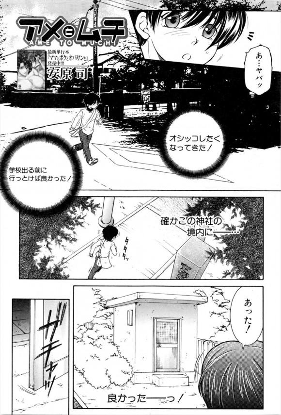 [安原司] アメとムチ (1)