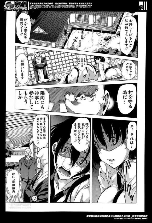 [弥美津ヒロ] 淫らの郷 第3話 (1)