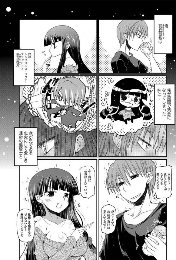 [澤野明] 妹が残念な子になってしまった 第2話 (1)