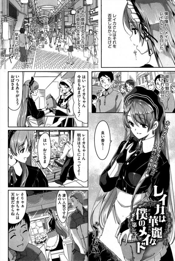 【エロ漫画】メイドのことが好きで恋人になりたい主人だったが、誤解が生まれてエロ衣装で性的奉仕をされるwww (4)
