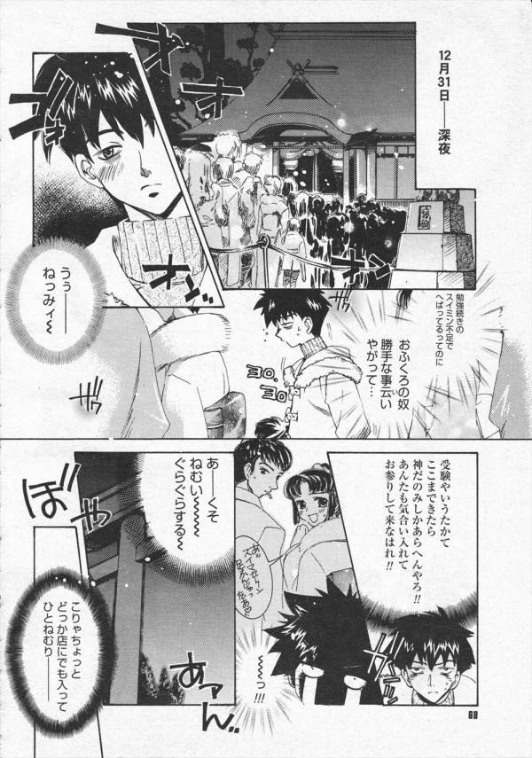 [AYUMU.M] 神だのみ! (1)