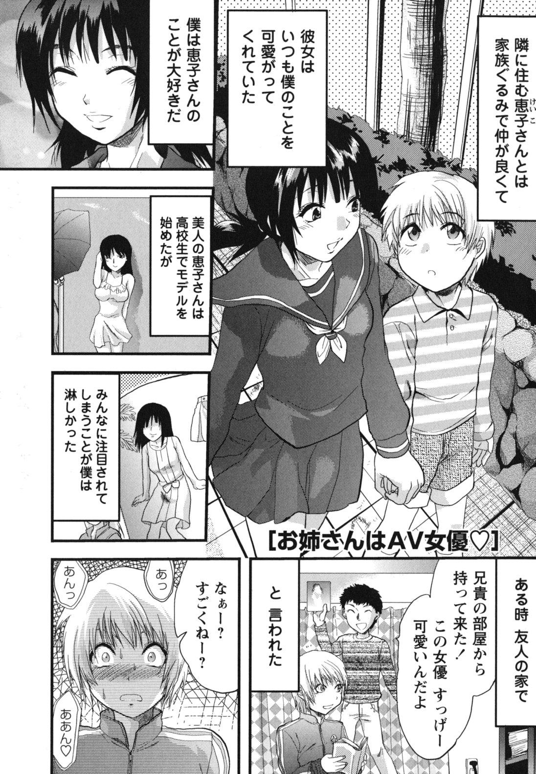 【エロ漫画】憧れていたお姉さんがAVに出演していたのを知ると脅迫しようとするも逆にエッチに攻められて童貞卒業するwww