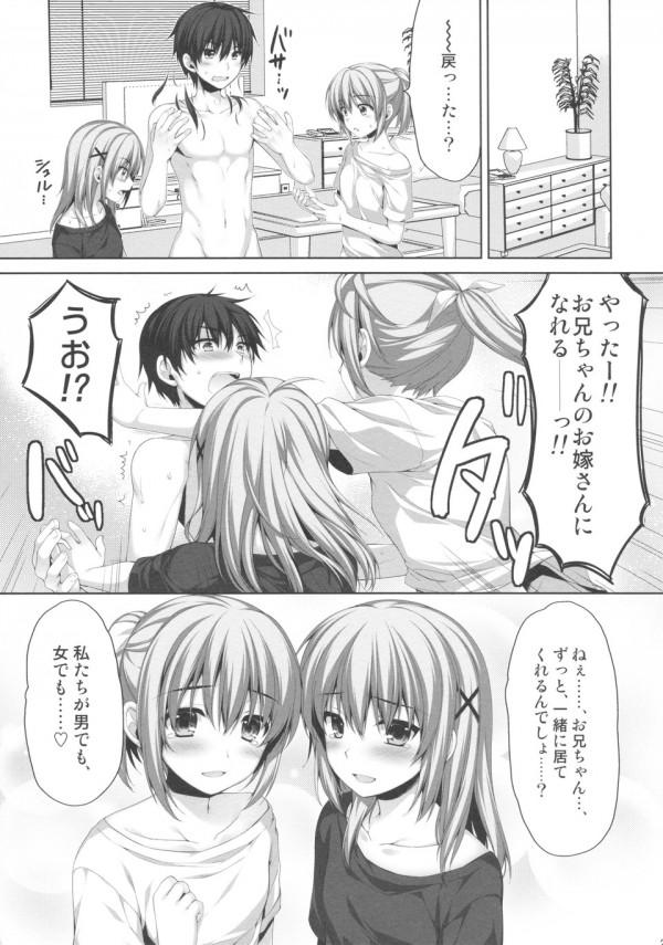 女になってしまった兄と男になった従妹二人が性転換生ハメ3Pセックスwww【エロ漫画・エロ同人】 (24)