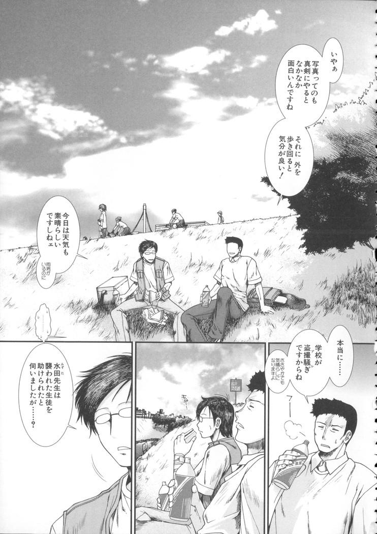 [有賀冬] メモリー・ドロップ 第4話 (1)