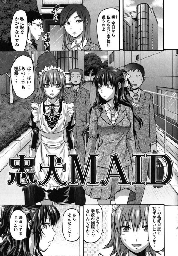 [柚木N'] 忠犬MAID (1)