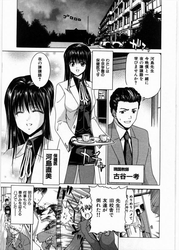 [堀博昭] 学校の失楽園 (1)