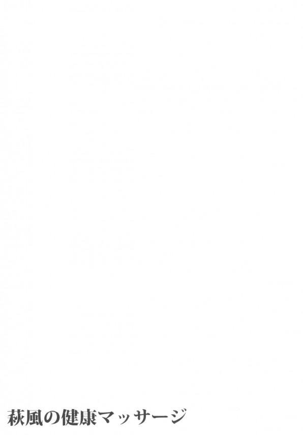 腰が痛い提督は萩風に体の芯までもみほぐされるマッサージを受けることになったのだが…【艦これ エロ漫画・エロ同人】 (22)
