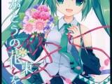 ありがとうの花束を (VOCALOID) (1)