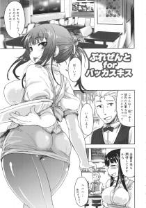 【エロ漫画・エロ同人】酒に酔って倒れてしまった彼女を迎えに行くと、彼女のバイト先で生ハメセックスするwww