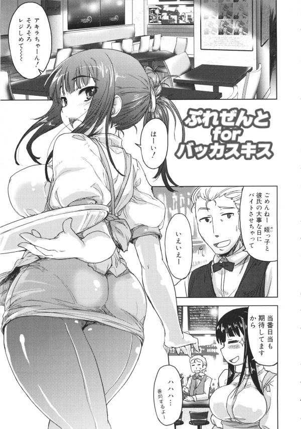 【エロ漫画・エロ同人】酒に酔って倒れてしまった彼女を迎えに行くと、彼女のバイト先で生ハメセックスするwww (1)