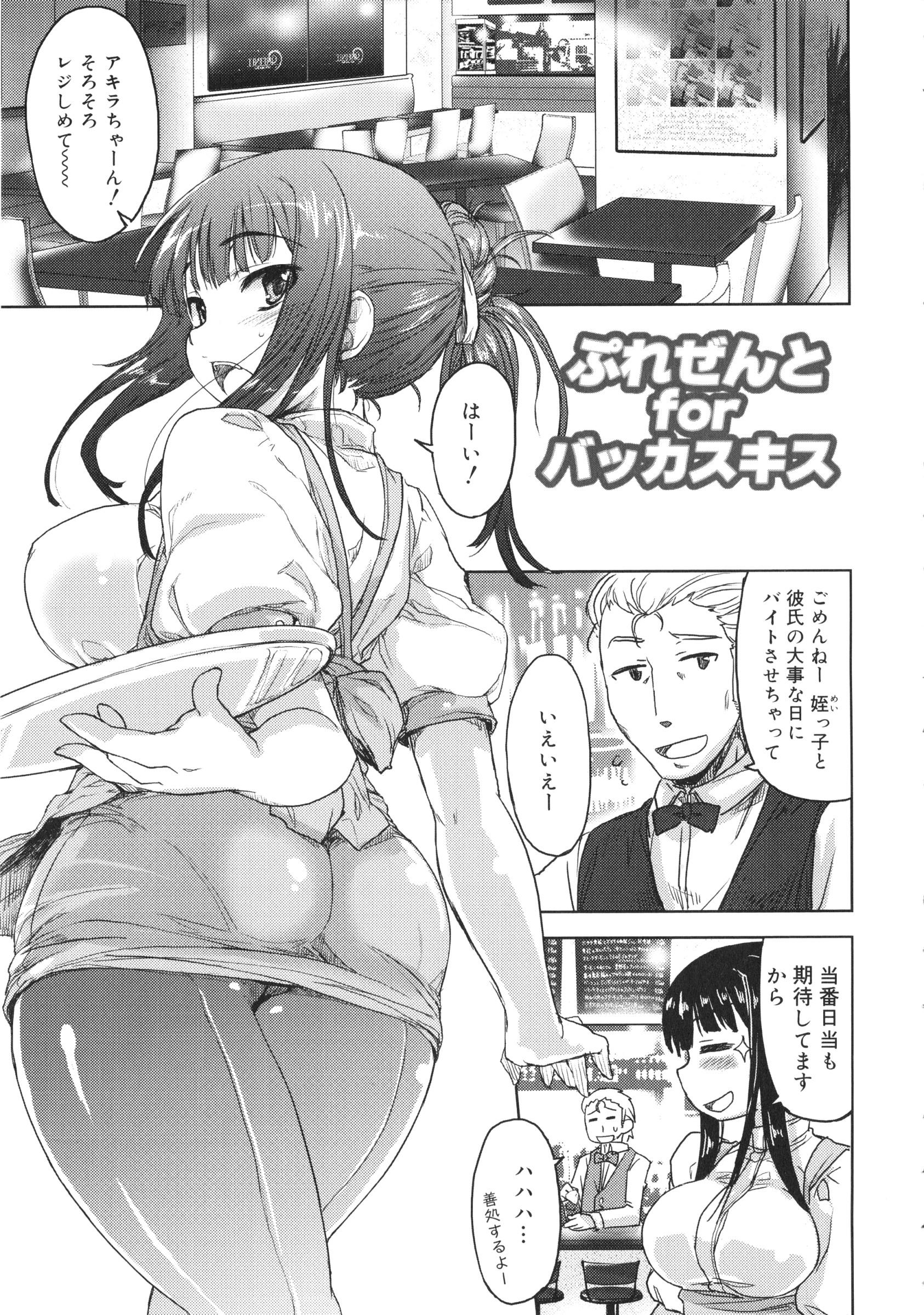[有馬侭] ぷれぜんとforバッカスキス (1)