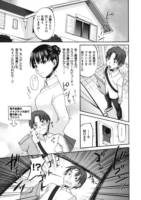 [北河トウタ] 微熱姫 (1)