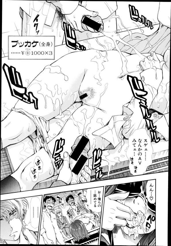 【エロ漫画・エロ同人】惚れているJKは援交をしていて、金を払われれば自分以外の男子たちともセックスしていたwww (7)