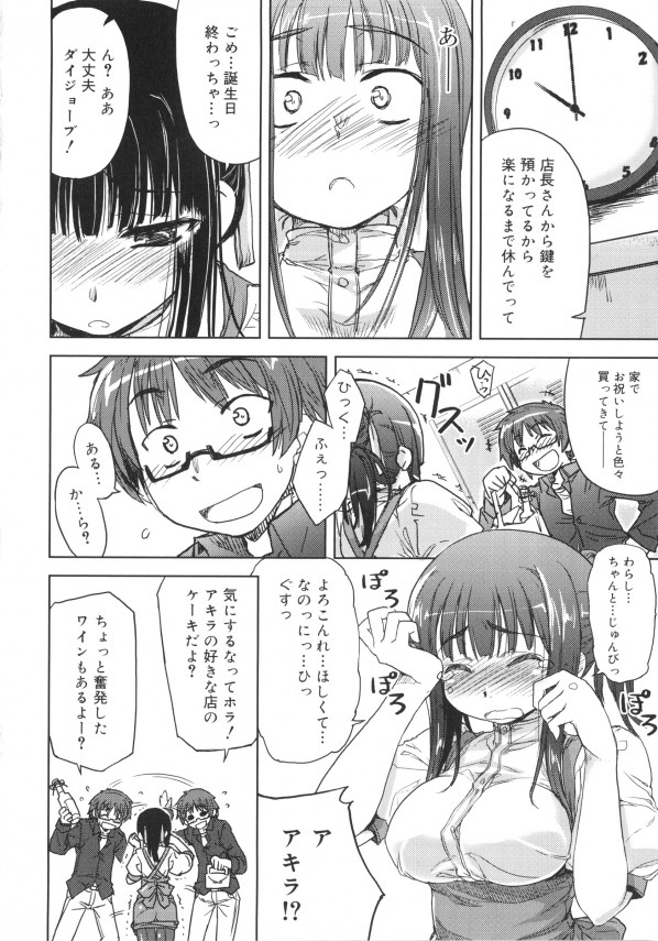 【エロ漫画・エロ同人】酒に酔って倒れてしまった彼女を迎えに行くと、彼女のバイト先で生ハメセックスするwww (4)