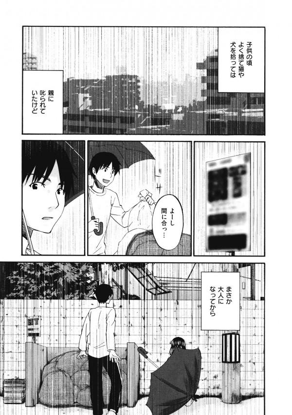 [北河トウタ] ひろわれ (1)