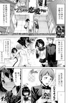 【エロ漫画・エロ同人】巨乳な幼馴染を差し置いて彼氏が二次元に嵌ると、彼女は対抗してフェラやアナルファックもさせてくれるwww