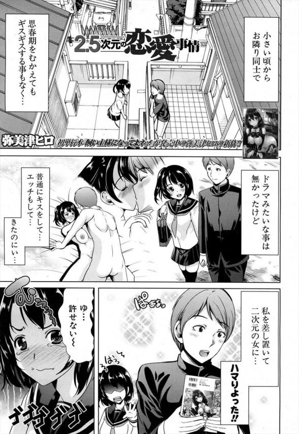 [弥美津ヒロ] 2 (1)