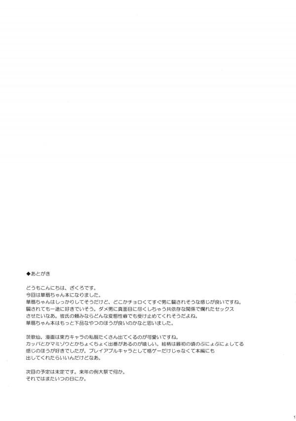 人間の男と付き合っている茨木華扇は男に拘束されて電マで開発調教されちゃう…!?【東方 エロ漫画・エロ同人】 (16)