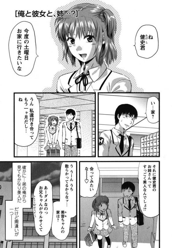 [柚木N'] 俺と彼女と、姉…? (1)