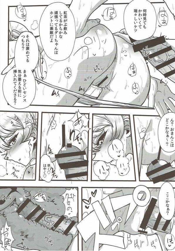 【エロ同人誌 ガルパン】家に帰るとダージリンが思い切り甘やかしてくれるので今日も仕事を頑張れる…【無料 エロ漫画】 (17)