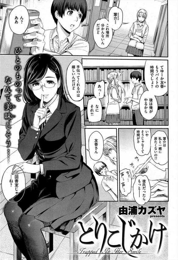 [由浦カズヤ] とりこじかけ (1)