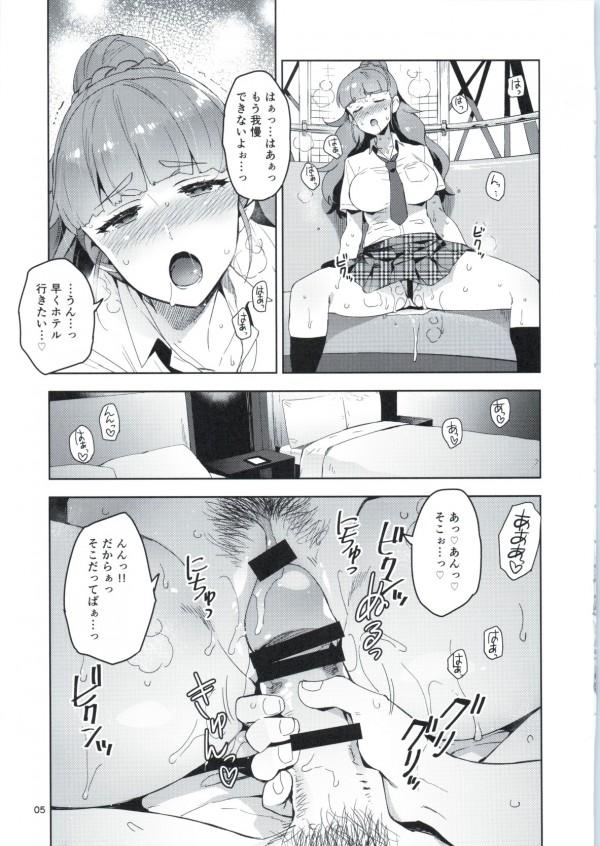 もしも俺が奈緒の、加蓮の、凜の彼氏だったなら…こんなことをしたかったな…ww【アイマス エロ漫画・エロ同人】 (5)