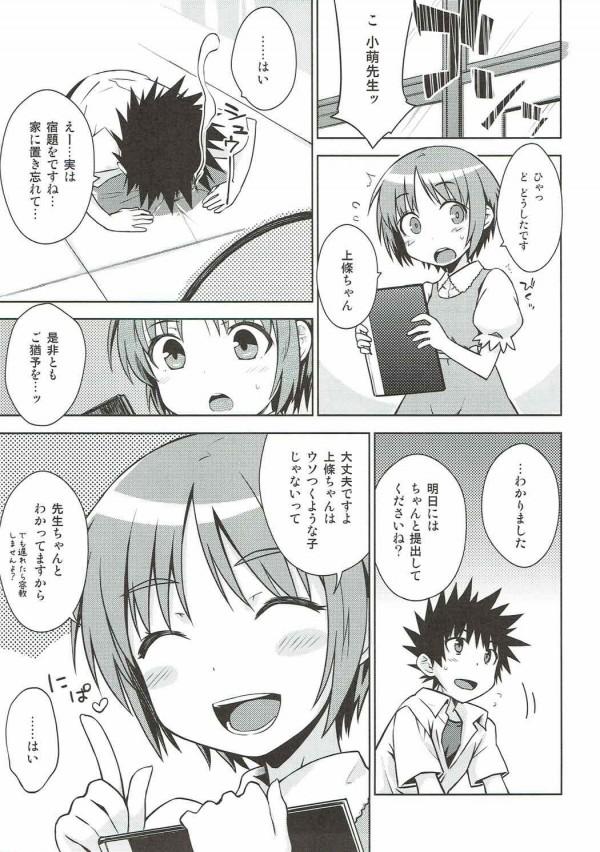 【エロ同人誌 インデックス】夏休みの宿題を終えられなかった当麻は美琴に手伝ってもらっていたら…【無料 エロ漫画】 (4)