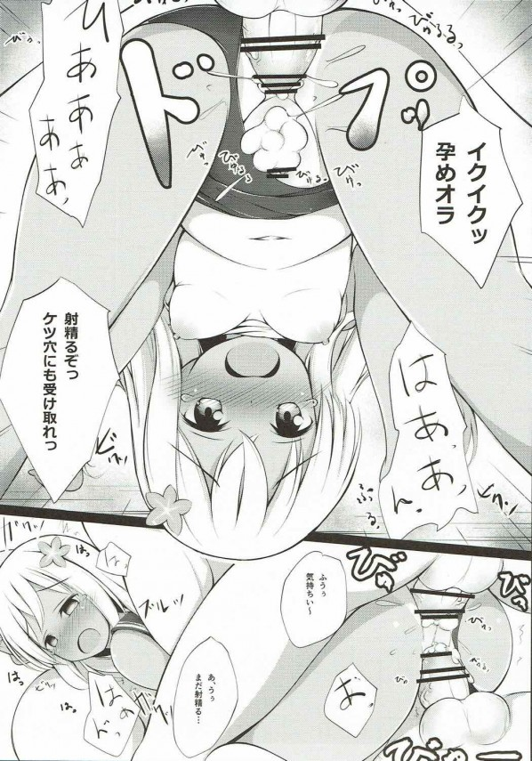 【エロ同人誌 艦これ】提督に連れられて大本営まで来たろーちゃんはそこで慰安婦として働かされることになり…!?【無料 エロ漫画】 (14)