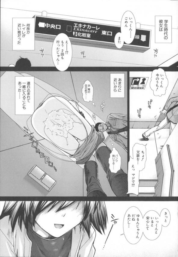 [有賀冬] メモリー・ドロップ 第1話 (1)