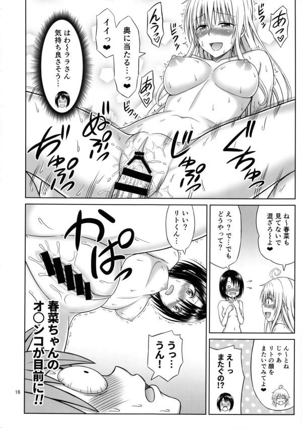 【To LOVEる エロ漫画・エロ同人】ララと春菜の二人と3Pセックスすることになったリトだったが、その頃美柑たちは増えたリトと乱交していたwww (15)