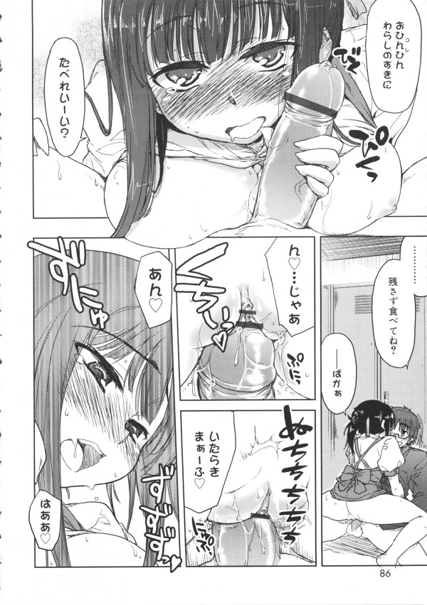 【エロ漫画・エロ同人】酒に酔って倒れてしまった彼女を迎えに行くと、彼女のバイト先で生ハメセックスするwww (14)