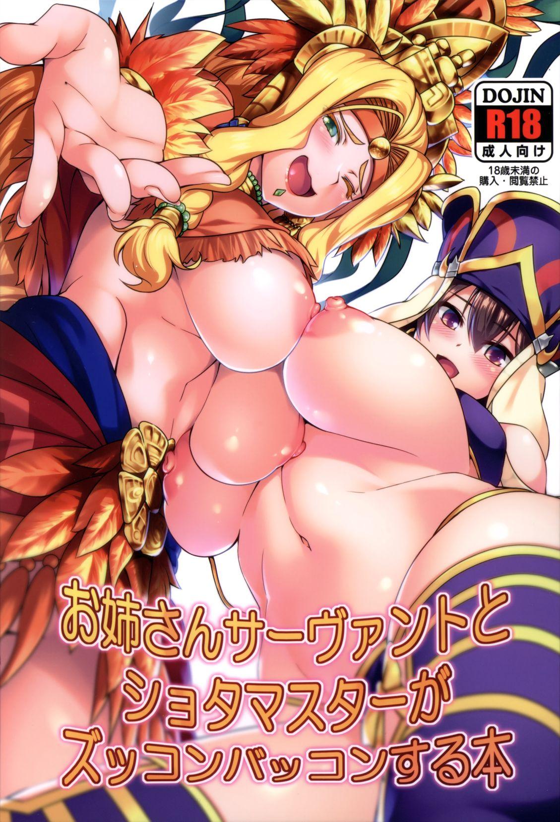 お姉さんサーヴァントとショタマスターがズッコンバッコンする本 (Fate Grand Order) (1)