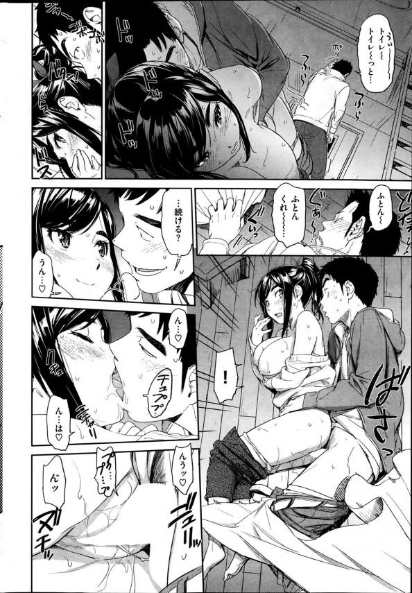【エロ漫画】飲み会後に眠ってる彼女の横で巨乳な友人とNTRセックス!!おっぱい揉んだりフェラチオさせつつ互いにエロスイッチ全開で挿入したままお風呂に移動して中出しフィニッシュ☆ (12)