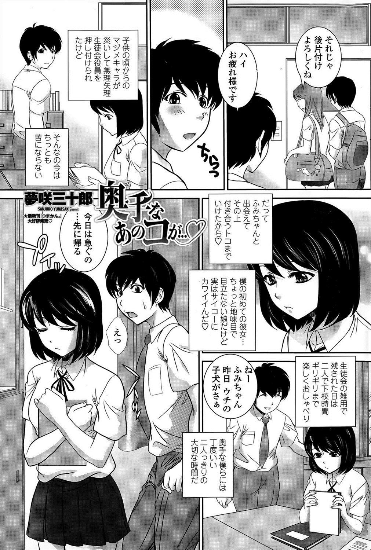 [夢咲三十郎] 奥手なあのコが… (1)