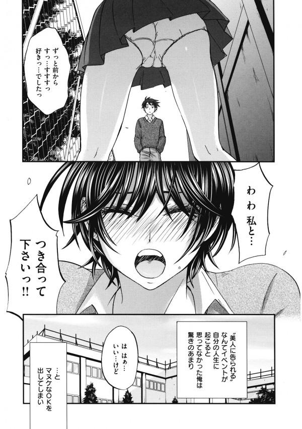 [北河トウタ] Tall+Short (1)