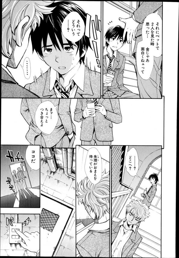 【エロ漫画・エロ同人】惚れているJKは援交をしていて、金を払われれば自分以外の男子たちともセックスしていたwww (9)