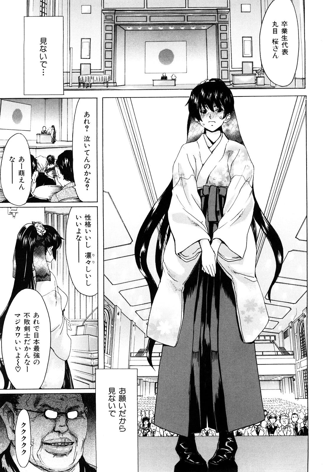 【エロ漫画・エロ同人】剣道の不敗剣士とまで呼ばれる女子は教師に身体を求められて度重なる快感に堕ちるwww