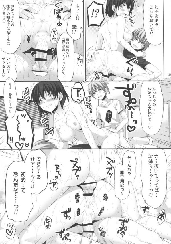女になってしまった兄と男になった従妹二人が性転換生ハメ3Pセックスwww【エロ漫画・エロ同人】 (20)