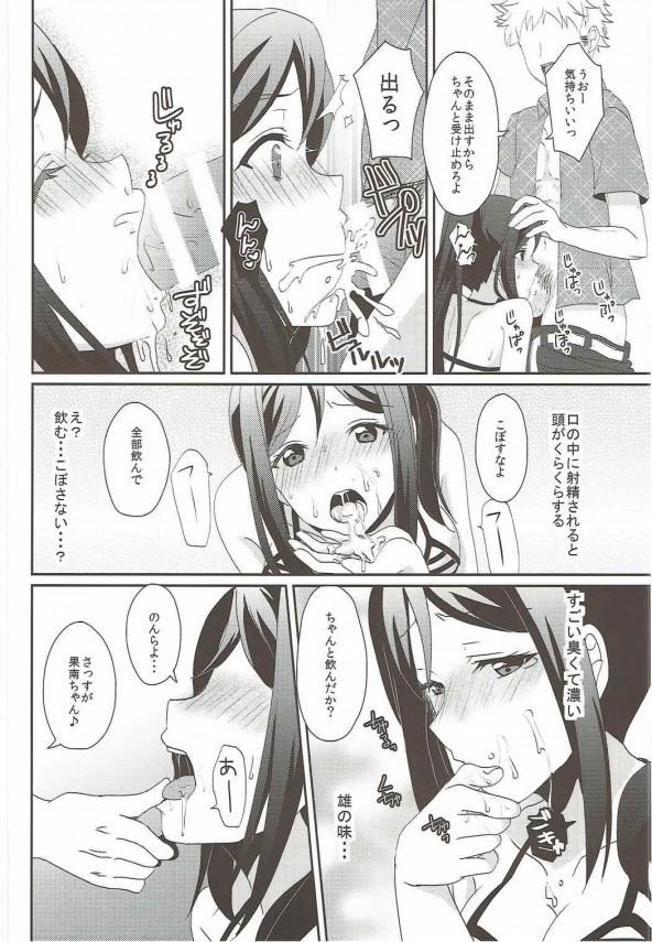 松浦果南は歌えなくなったあの日から彼氏を作ってセックスにハマり快感から抜け出せなくなって…【ラブライブ! エロ漫画・エロ同人誌】 (7)